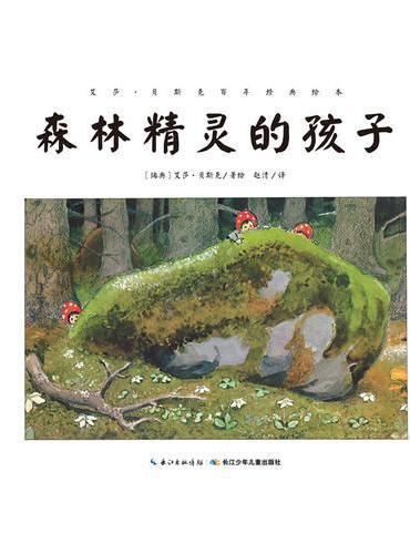 艾莎·贝斯克百年经典绘本:森林精灵的孩子