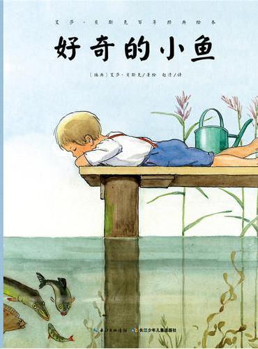 艾莎·贝斯克百年经典绘本:好奇的小鱼