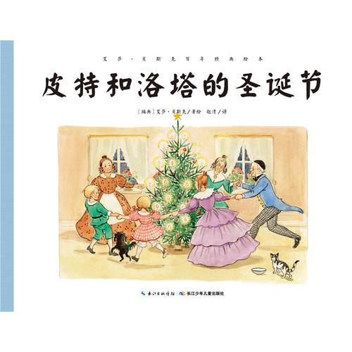 艾莎·贝斯克百年经典绘本:皮特和洛塔的圣诞节