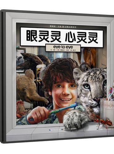 葛瑞米·贝斯幻想大师系列·眼灵灵心灵灵