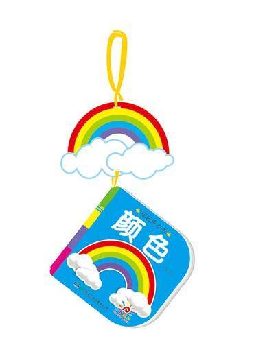 玩玩乐小书·颜色