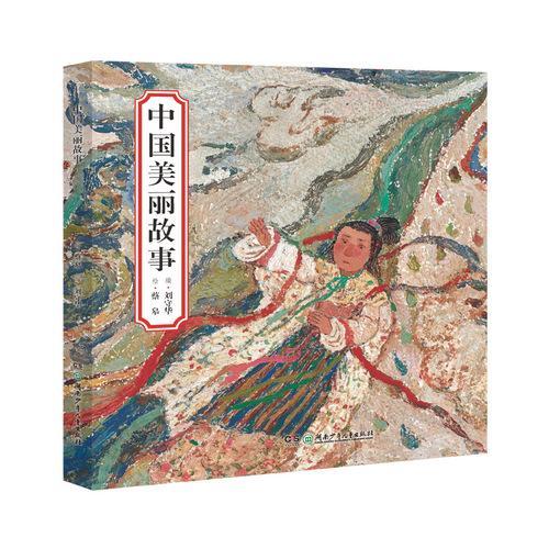 中国美丽故事(精装)
