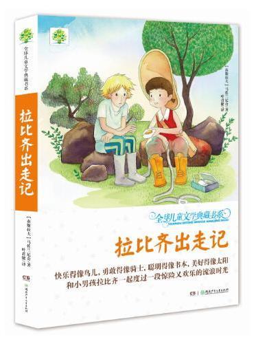 全球儿童文学典藏书系(升级版第二辑)·拉比齐出走记