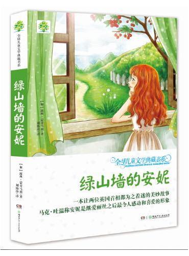 全球儿童文学典藏书系·绿山墙的安妮(升级版第二辑)
