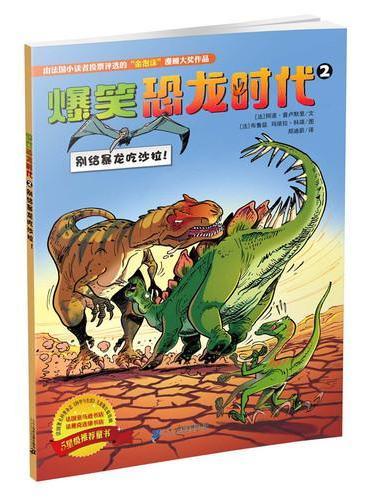 爆笑恐龙时 2 别给暴龙吃沙拉