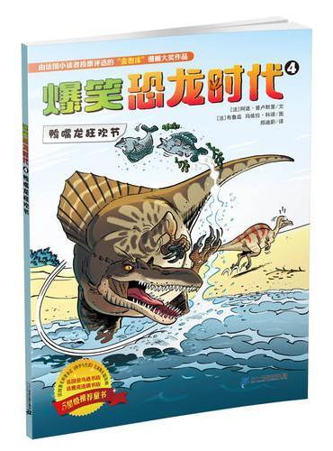 爆笑恐龙时 4 鸭嘴龙狂欢节