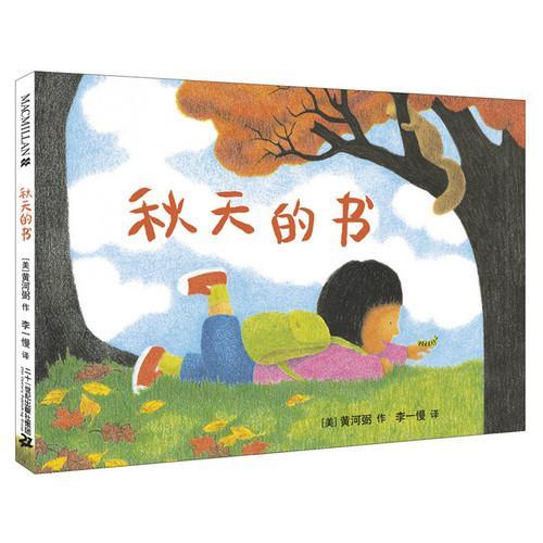 秋天的书         季节之歌系列
