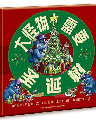 大怪物需要圣诞树