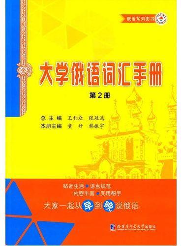 大学俄语词汇手册 第二册
