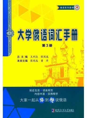大学俄语词汇手册 第三册