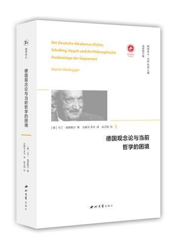 德国观念论与当前哲学的困境