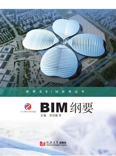 欧特克BIM标准丛书:BIM纲要