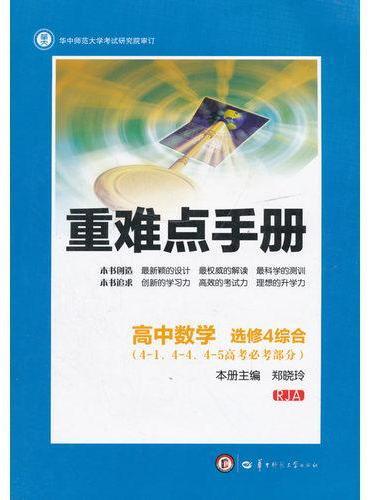 创新升级版重难点手册 高中数学 选修4综合 RJA 人教A版(第一版)