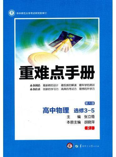 创新升级版重难点手册 高中物理 选修3-5 RJ 人教版(第六版)