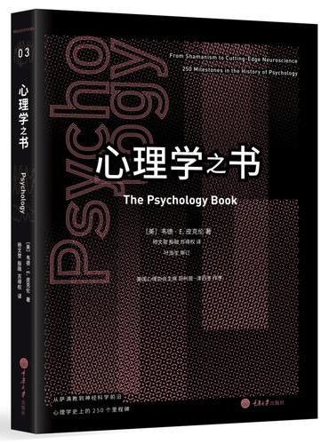 心理学之书