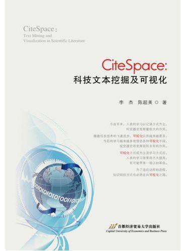 citespace:科技文本挖掘及可视化