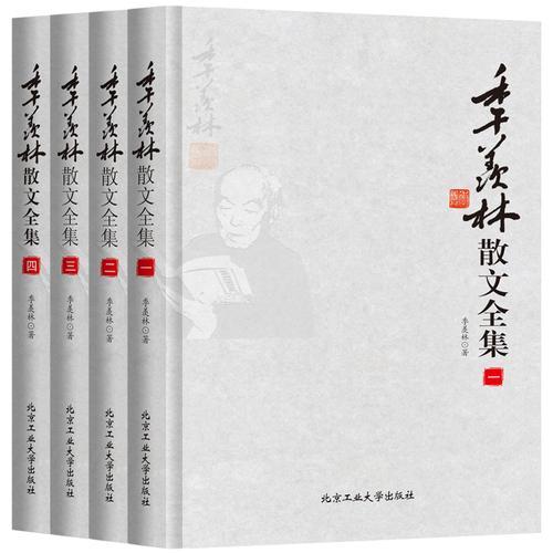 季羡林散文全集(全四册)
