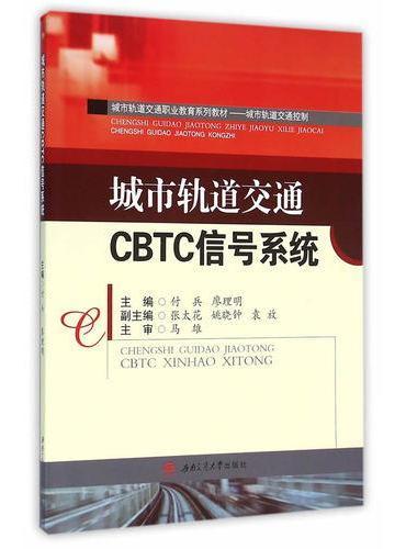城市轨道交通CBTC信号系统