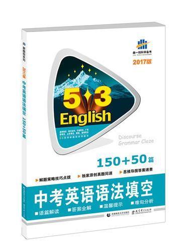 中考英语语法填空150+50篇 53英语新题型系列图书(2017)