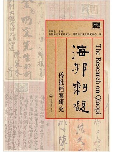海邦剩馥:侨批档案研究(潮汕文库)
