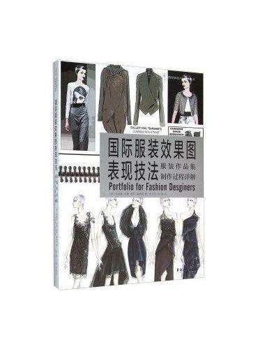 国际服装效果图表现技法——服装作品集制作过程详解
