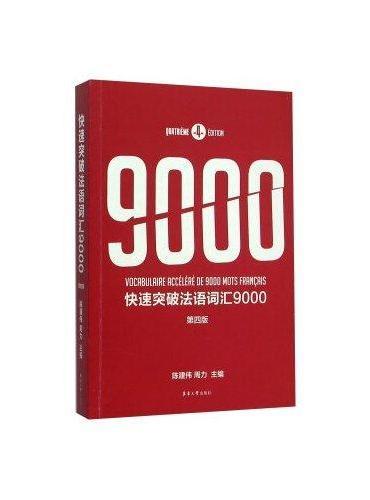 快速突破法语词汇9000(第四版)