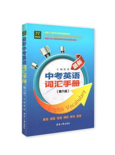 *中考英语词汇手册(第六版)