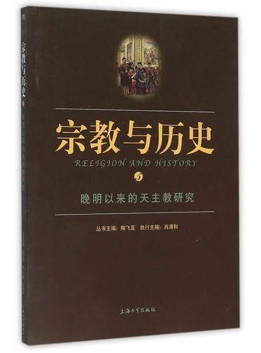宗教与历史5