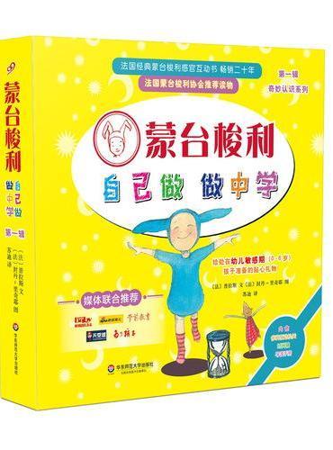 """蒙台梭利""""自己做 做中学""""·第一辑(套装全4册)(探索世界+生命的奇遇+时间的故事+触摸数字)"""