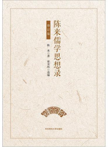 陈来儒学思想录(修订版)