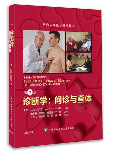 诊断学:问诊与查体(第7版)