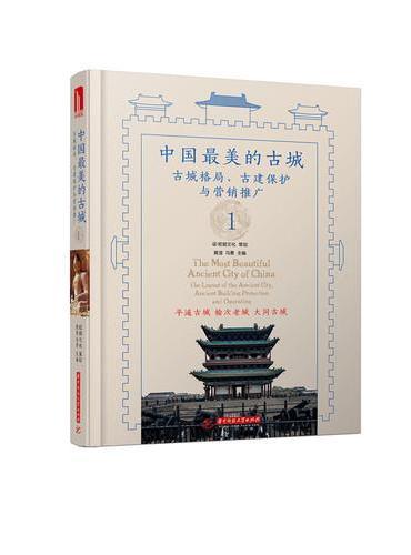 中国最美的古城1