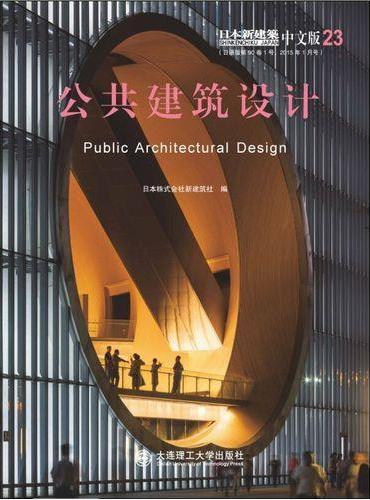 日本新建筑23:公共建筑设计(景观与建筑设计系列)