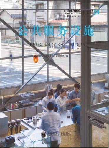 日本新建筑24:公共服务设施(景观与建筑设计系列)