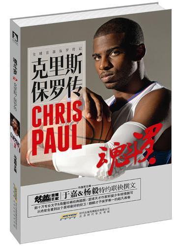 《魂斗罗——克里斯?保罗传》(全球第一本讲述控球后卫保罗的成长经历的传记,于嘉&杨毅特约联袂撰文)