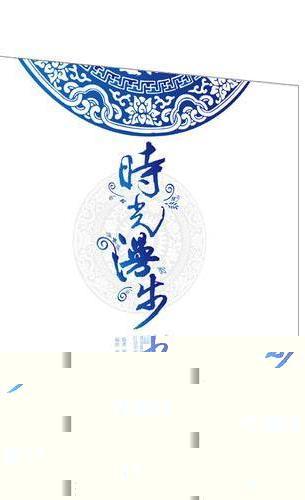 手绘中国梦系列-时光漫步