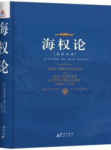 海权论:英汉双语  大国崛起必读经典 维护国家海洋权力经典著作