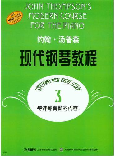 约翰·汤普森现代钢琴教程3(原版引进)