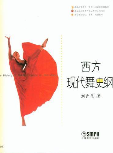 """西方现代舞史纲/北京舞蹈学院""""十五""""规划教材"""