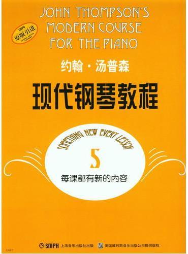 约翰·汤普森现代钢琴教程5(原版引进)