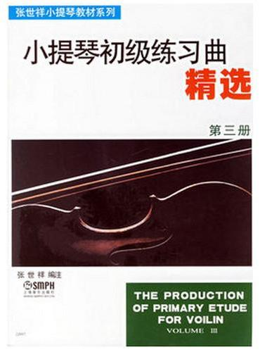 张世祥小提琴教材系列:小提琴初级练习曲精选(第3册)