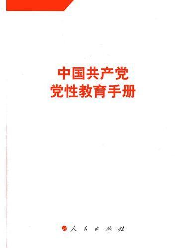 """中国共产党党性教育手册(第六册 涵盖习总书记点名要求学习的重要文献 配合中央部署的""""两学一做""""教育活动)"""