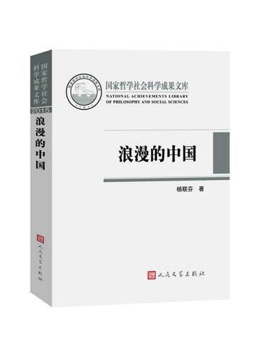 浪漫的中国:性别视角下激进主义思潮与文学(1890-1940)
