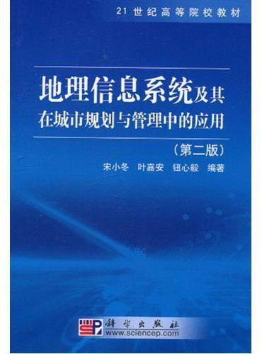 地理信息系统及其在城市规划与管理中的应用(第二版)