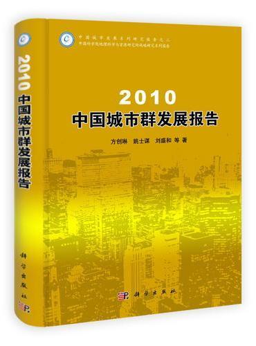 2010中国城市群发展报告