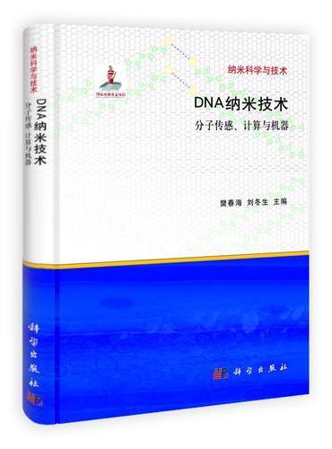 DNA纳米技术——分子传感计算与机器