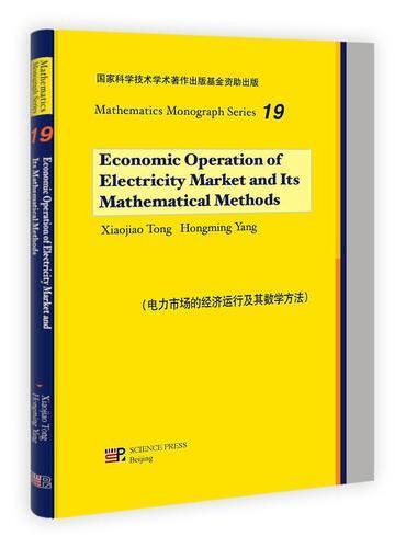 电力市场的经济运行及其数学方法(英文版)