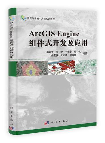 ArcGIS Engine组件式开发及应用