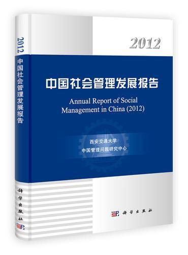 2012中国社会管理发展报告