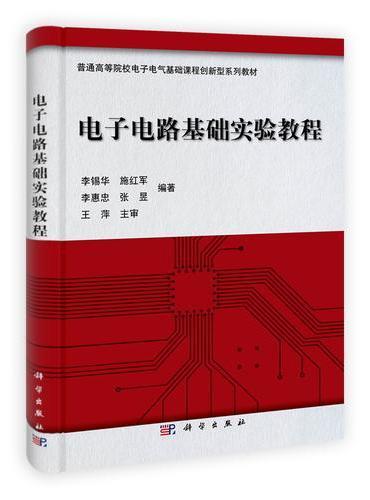 电子电路基础实验教程